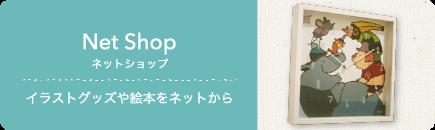Net Shop:イラストグッズや絵本をネットから