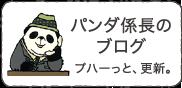 パンダ係長のブログ:プハーっと、更新。